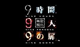 9 Hours 9 Persons 9 Doors, Akane Kurashiki, Gif, Junpei, My edits, My stuff, Nine Hours Nine Persons Nine Doors, Zero Escape, et al, tu fui, ego eris GIFs