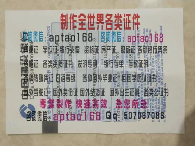 Watch and share 中国建设银行ATM凭条 GIFs by 各国证书文凭办理制作【微信:aptao168】 on Gfycat