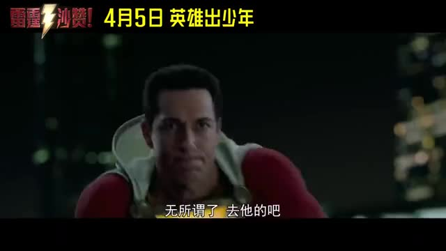 Watch and share Shazam! Chinese Exclusive Trailer GIFs by The Livery of GIFs on Gfycat