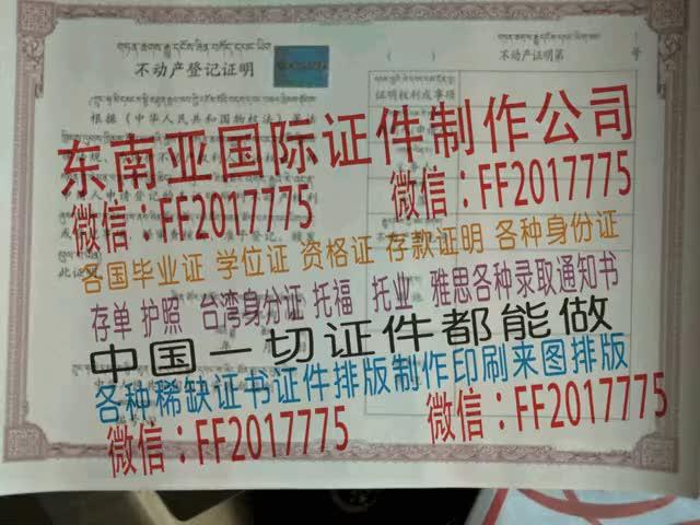Watch and share Fdhtff(哪里能办注册税务师证(微FF2017775信)专业制作jt9bx GIFs by 各种证件制作-微信:FF2017775 on Gfycat