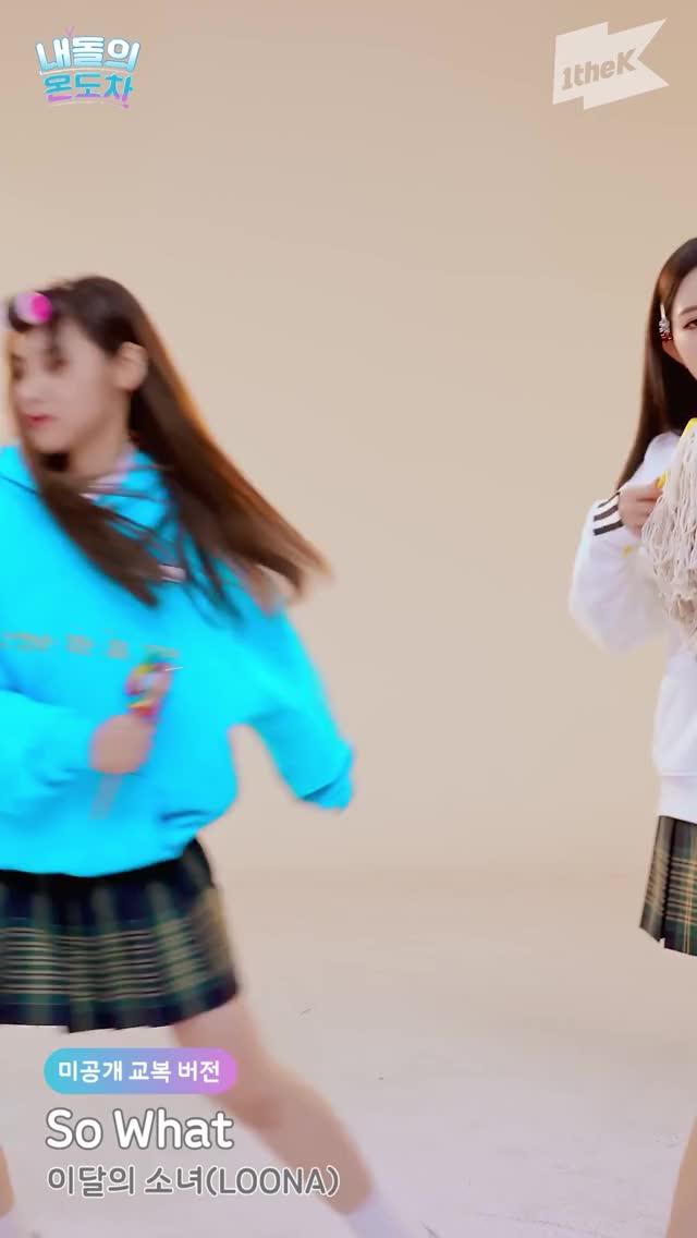Watch and share [미공개] 스쿨룩 컨셉 찰떡인 고딩소녀🎒 (내돌의 온도차 교복 Ver-) - Loona (이달의 소녀) So What - 내돌의 온도차 - Gap Crush-1 5 GIFs by theangrycamel2019 on Gfycat