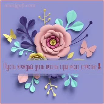 Watch and share Russian GIFs and Flowes GIFs by Nini on Gfycat