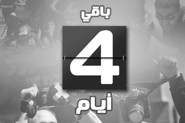 Watch 4 days GIF by Ibrahim A. Saqr (@ibrahima.saqr) on Gfycat. Discover more jato GIFs on Gfycat