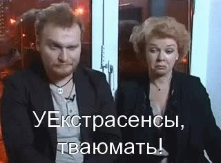 Watch and share Еще Стеба По БЭ Тут GIFs on Gfycat
