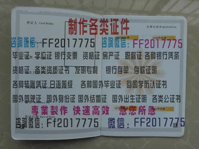 Watch and share Aooie-哪里能做假军人驾驶证++微FF2017775 GIFs by 各种证件制作-微信:FF2017775 on Gfycat