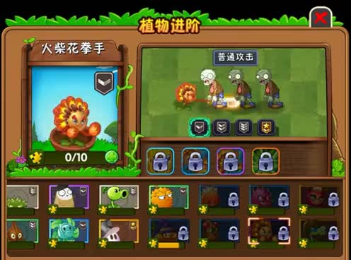 Watch and share Plants Vs. Zombies 2 Chinese Version - NEW UPDATE (AVAILABLE ON THE APPSTORE) [1.8.2/iOS] GIFs on Gfycat