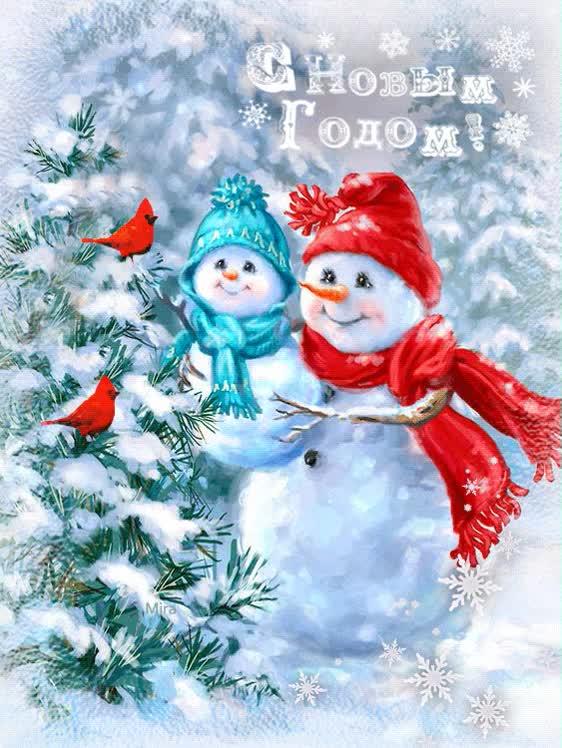 Watch and share С Новым Годом! Семья Снеговиков GIFs on Gfycat