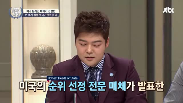 Watch and share 비정상회담 GIFs and 제이티비씨 GIFs on Gfycat