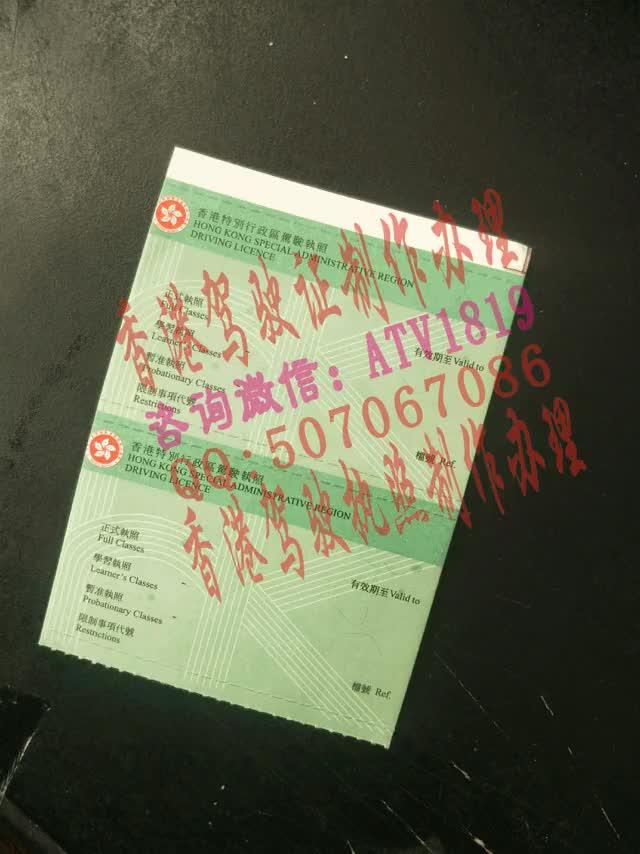 Watch and share 南非办香港驾照+微信ATV1819-最真实驾照制作办理 GIFs by 香港驾照制作办理+微ATV1819 on Gfycat