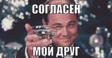 Watch and share Да Согласен Друг Леонардо Ди Каприо Конечно GIFs on Gfycat