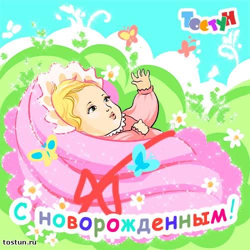 Watch and share Поздравления С Рождением Ребенка GIFs on Gfycat