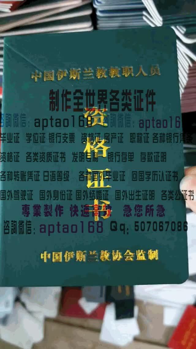 Watch and share 伊斯兰教资格证书 GIFs by 各国证书文凭办理制作【微信:aptao168】 on Gfycat
