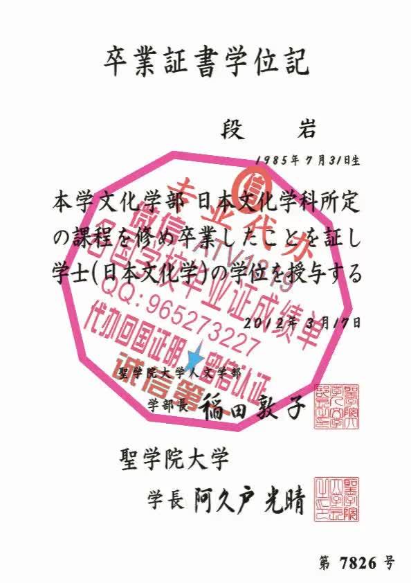 Watch and share 高仿兰斯大学毕业证[WeChat-QQ-965273227]代办真实留信认证-回国认证代办 副本 GIFs on Gfycat
