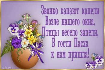 Watch and share Пасха GIFs on Gfycat