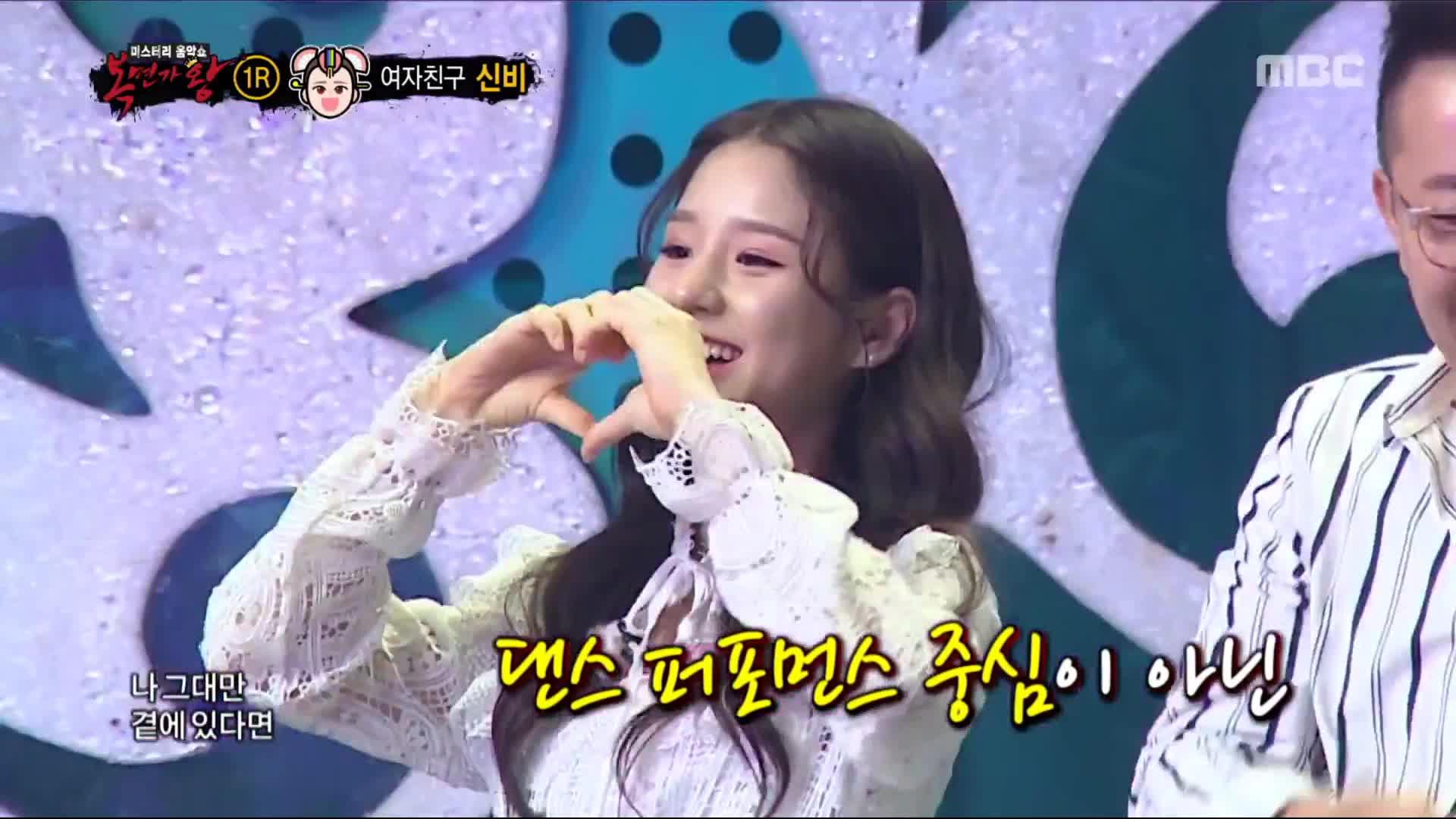 heart, heejin, king of masked singer, love, Heejin heart at king of masked singer GIFs