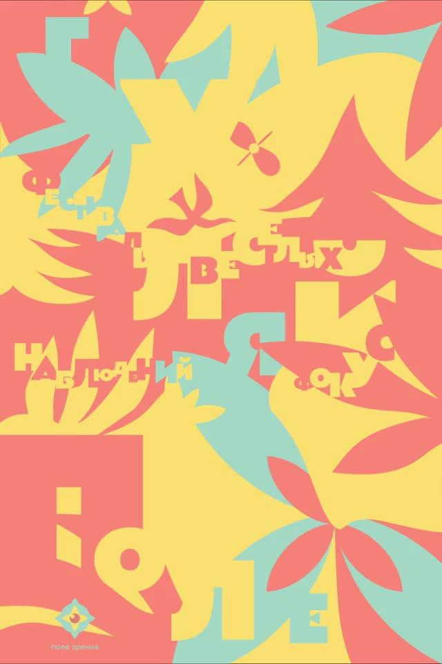 Watch and share Анимированный Плакат Для GIFs by annbricoto on Gfycat