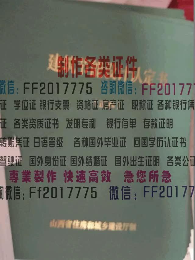 Watch and share Aoeyq-办理假证六级证书++微FF2017775 GIFs by 各种证件制作-微信:FF2017775 on Gfycat