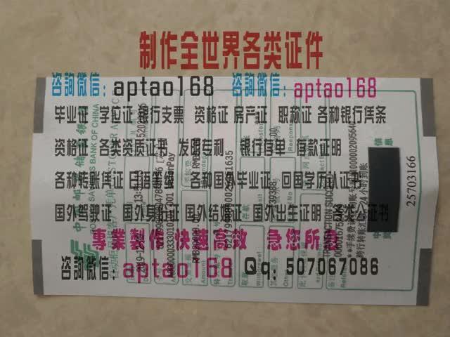 Watch and share 中国邮政储蓄银行ATM凭条 GIFs by 各国证书文凭办理制作【微信:aptao168】 on Gfycat