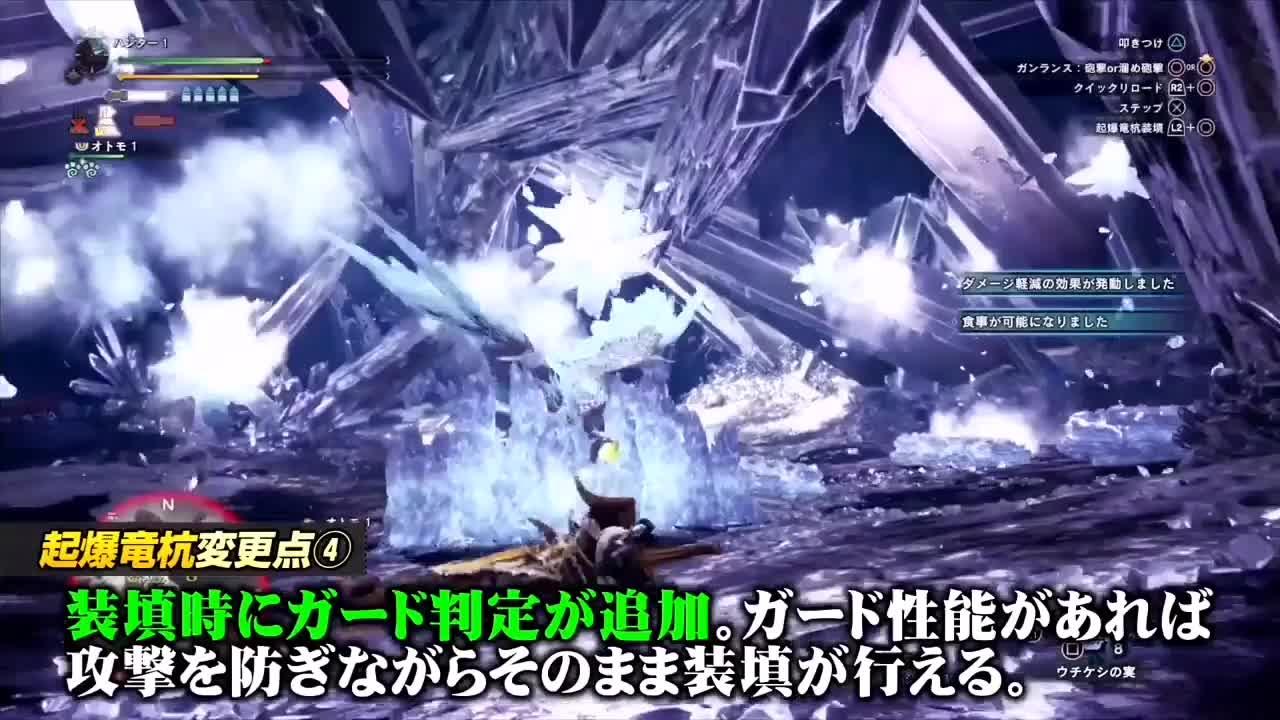 Gunlance's new guard point MonsterHunter GIFs