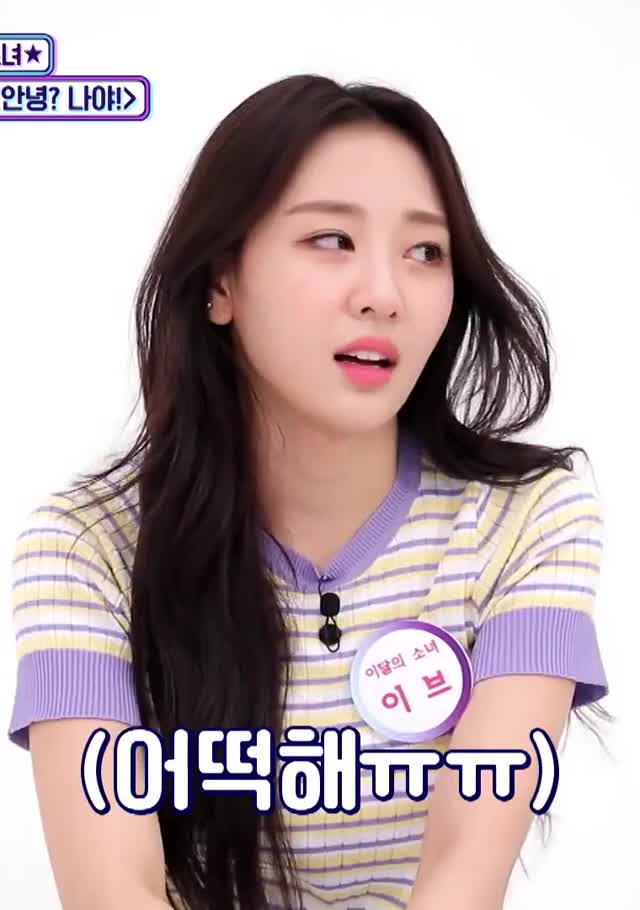 Watch and share [ENG] [아이돌리그] 이달의 소녀 (LOONA)|토요일 저녁 8시 공개 - Yves Pout GIFs by zzz on Gfycat