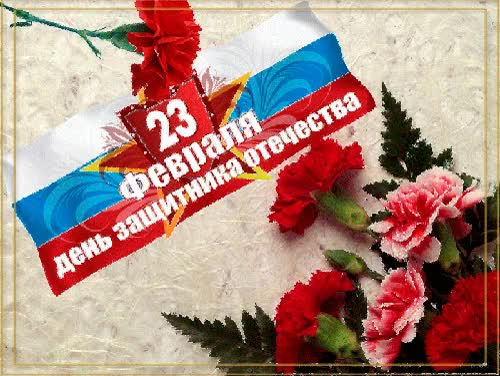 Watch and share 23 Февраля GIFs on Gfycat