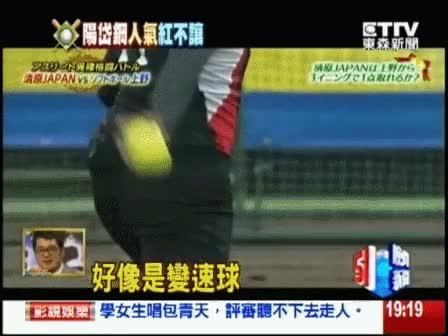 Watch and share Ueno Nasty Changeup GIFs on Gfycat