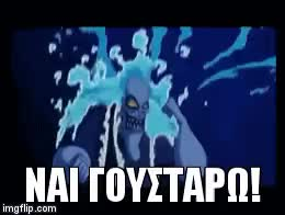 Watch I I GIF on Gfycat. Discover more disney, greek disney, greek posts, hercules, villain, άδης, γρεεκ, ελληνικά, ηρακλής, θεός, ντισνευ GIFs on Gfycat