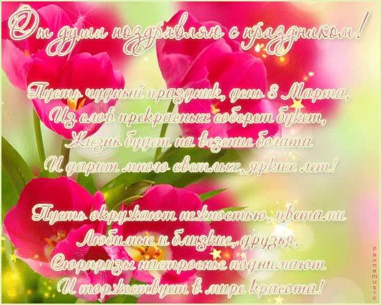 Watch and share Красивая Поздравительная Открытка С Праздником 8 Марта.Тюльпаны,блики,звёздочки,стихи. GIFs on Gfycat