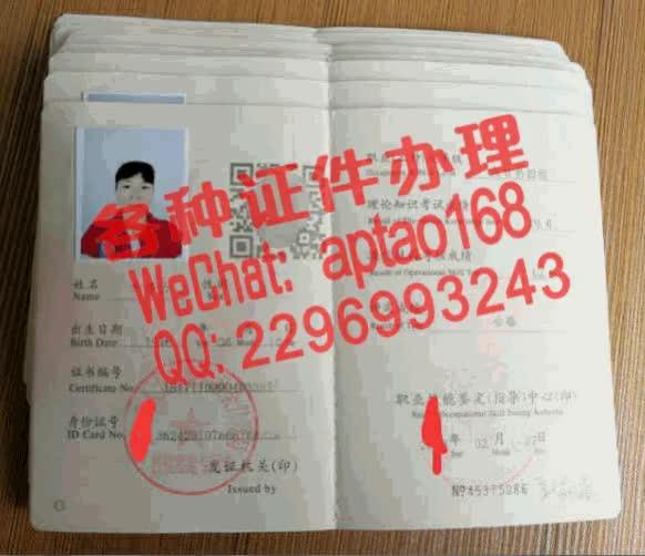 Watch and share A8a6c-买个假的香港回乡证V【aptao168】Q【2296993243】-7thx GIFs by 办理各种证件V+aptao168 on Gfycat