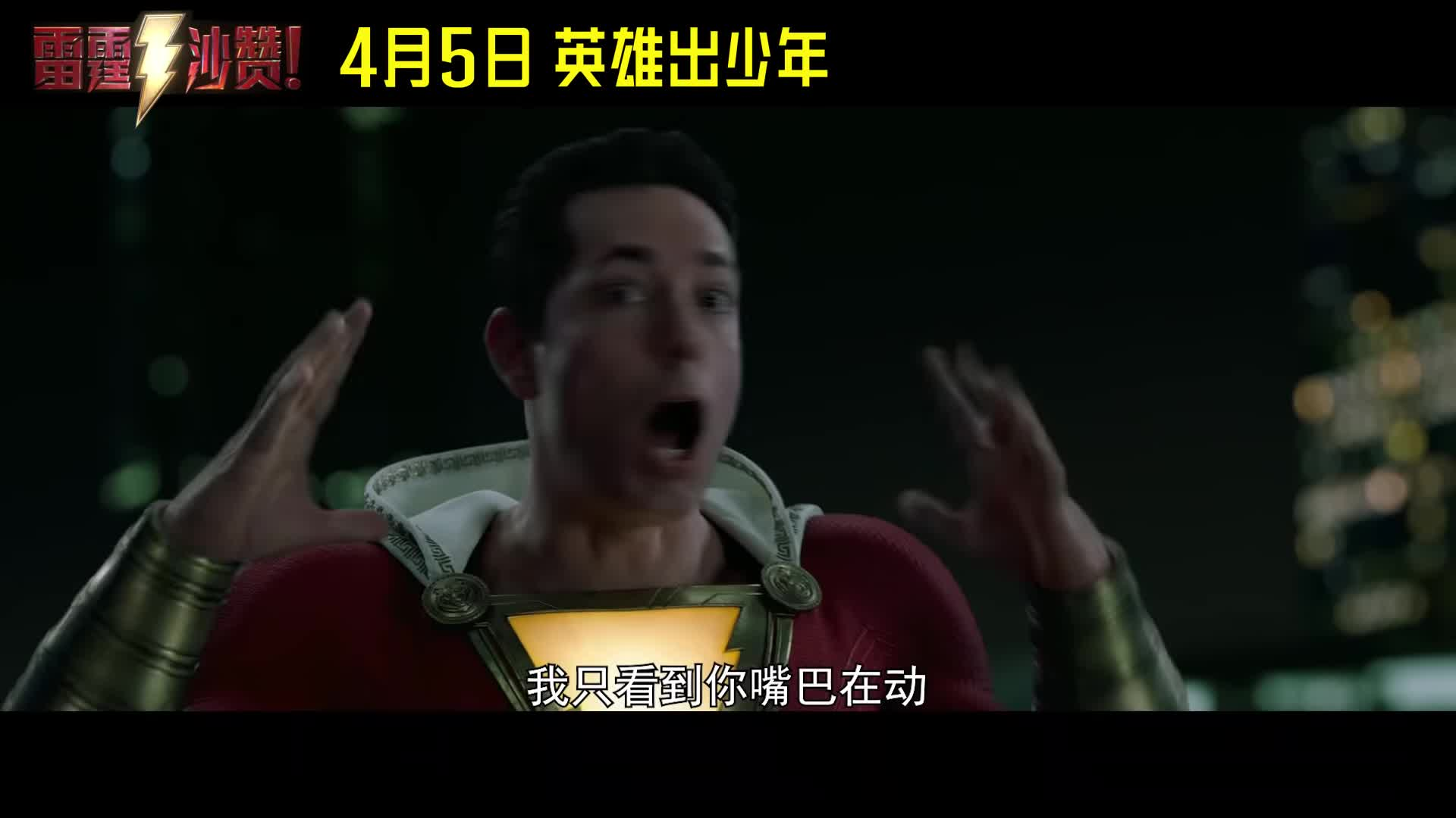 Shazam Chinese Exclusive Trailer