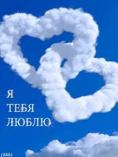 Watch and share Я Тебя Люблю GIFs on Gfycat