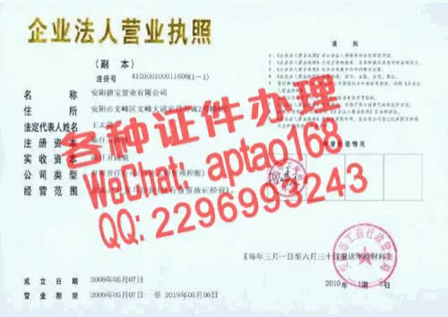 Watch and share 0qm4e-制作排污许可证V【aptao168】Q【2296993243】-l35d GIFs by 办理各种证件V+aptao168 on Gfycat