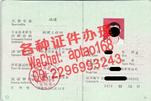 Watch and share 5vrrx-购买助理医师执业证书多少钱V【aptao168】Q【2296993243】-tbn1 GIFs by 办理各种证件V+aptao168 on Gfycat