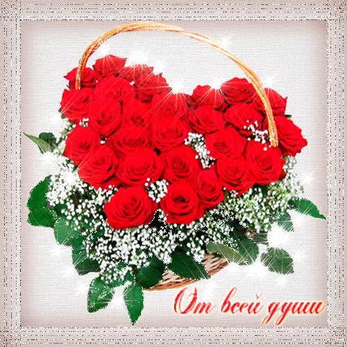 Watch and share День Святого Валентина GIFs and День Всех Влюблённых GIFs on Gfycat