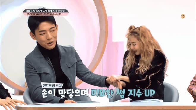 Nam thần Kim Ji Soo cười tít mắt vì loạt thính đáng yêu của Dara (2NE1) trong Get It Beauty