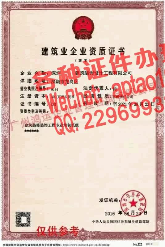 Watch and share Z199d-制作企业信用等级证书V【aptao168】Q【2296993243】-hfn1 GIFs by 各种证件制作办理-微aptao168 on Gfycat
