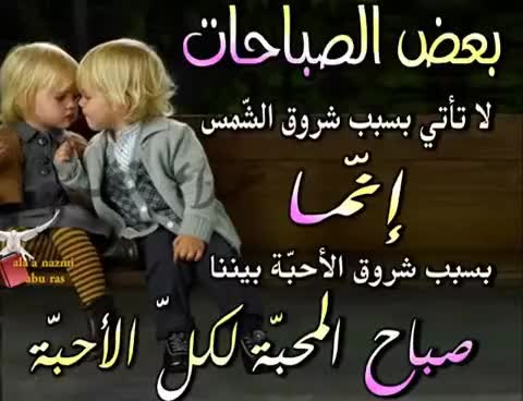 Watch and share صباح الخير ... دعاء جميل جداً GIFs on Gfycat