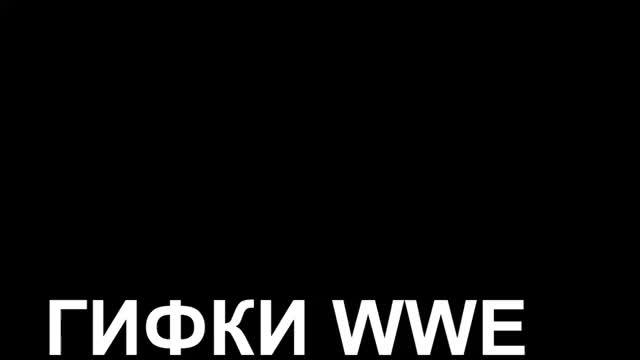 Watch and share Гифки Wwe GIFs on Gfycat