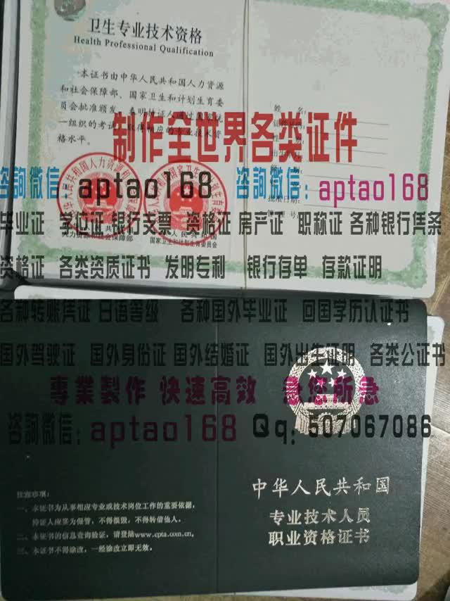 Watch and share 卫生专业资格技术资格证书 GIFs by 各国证书文凭办理制作【微信:aptao168】 on Gfycat