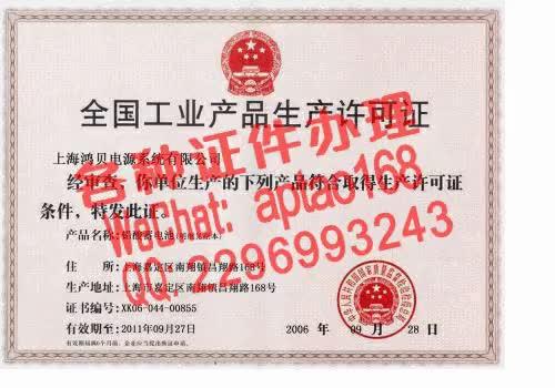 Watch and share 1r53t-购买质量体系认定书多少钱V【aptao168】Q【2296993243】-xd1p GIFs by 办理各种证件V+aptao168 on Gfycat