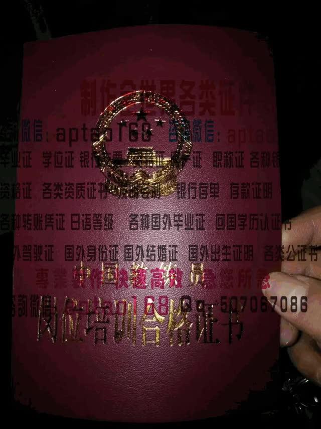 Watch and share 中国教练员岗位培训合格证书 GIFs by 各国证书文凭办理制作【微信:aptao168】 on Gfycat