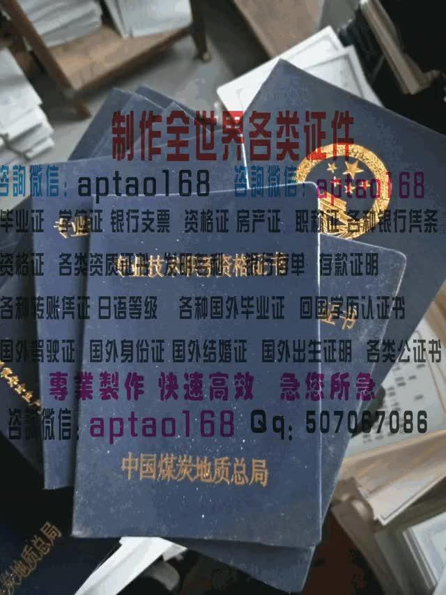 Watch and share 煤炭地质总局专业技术职务资格证书 GIFs by 各国证书文凭办理制作【微信:aptao168】 on Gfycat