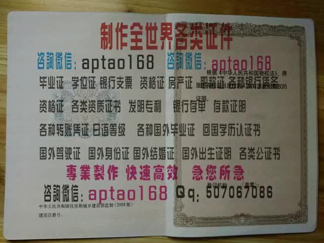 Watch and share 2008版本房产证 GIFs by 各国证书文凭办理制作【微信:aptao168】 on Gfycat
