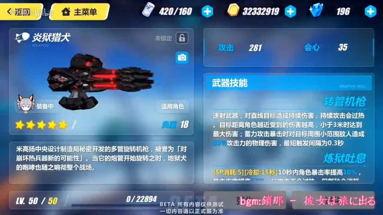 【崩坏3测试服】2.1版本武器介绍(包括武器特效) 单机游戏 游戏 bilibili 哔哩哔哩 GIFs