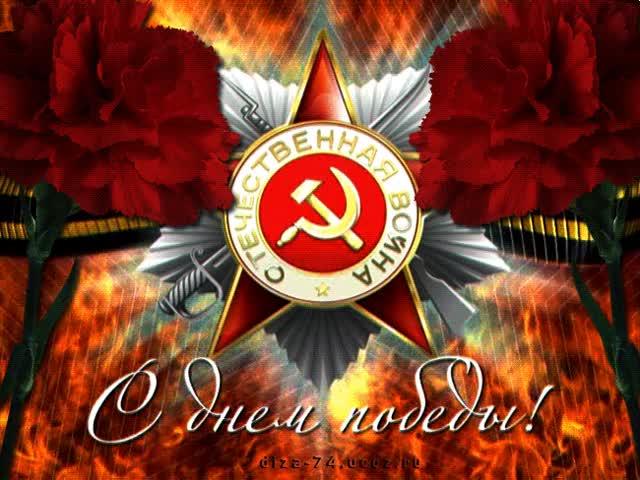Watch and share С Днем Победы. Гиф, Гифки, Gif, Анимашки animated stickers on Gfycat
