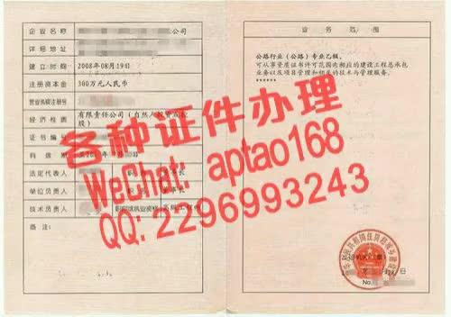 Watch and share 5t5nh-哪里能做假的高新技术企业证书V【aptao168】Q【2296993243】-dbhz GIFs by 办理各种证件V+aptao168 on Gfycat