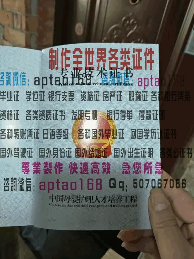 Watch and share 母婴护理专业技术证书 GIFs by 各国证书文凭办理制作【微信:aptao168】 on Gfycat