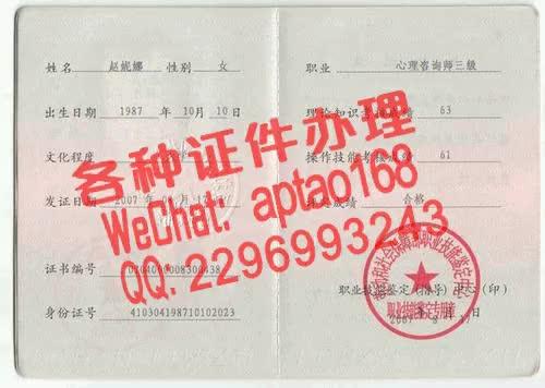 Watch and share 9ddxr-上海立达职业技术学院毕业证办理V【aptao168】Q【2296993243】-d3fl GIFs by 办理各种证件V+aptao168 on Gfycat