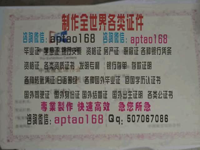 Watch and share 展览工程企业资质证书副本 GIFs by 各国证书文凭办理制作【微信:aptao168】 on Gfycat