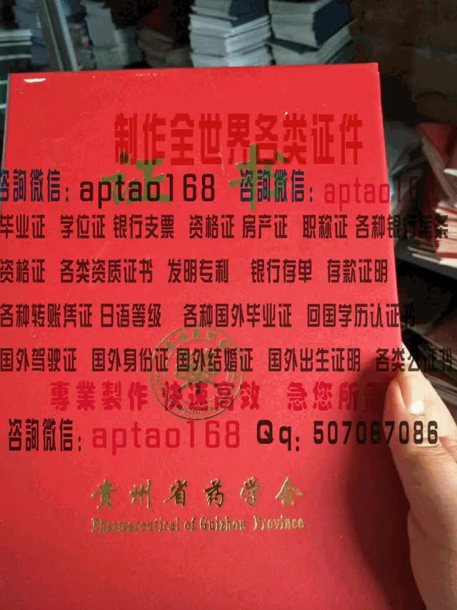 Watch and share 贵州省药学会证书 GIFs by 各国证书文凭办理制作【微信:aptao168】 on Gfycat